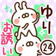 【ゆり】専用24<お誘い>