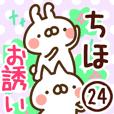 【ちほ】専用24<お誘い>