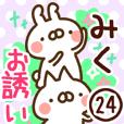 【みく】専用24<お誘い>