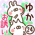 【ゆか】専用24<お誘い>