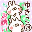 【ゆきこ】専用24<お誘い>