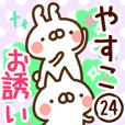 【やすこ】専用24<お誘い>