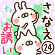 【さなえ】専用24<お誘い>