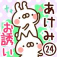【あけみ】専用24<お誘い>