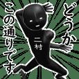 ブラックな【二村】