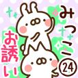 【みっこ】専用24<お誘い>