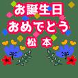 """[MOVE]""""MATSUMOTO"""" sticker_NE_T"""
