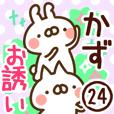 【かず】専用24<お誘い>