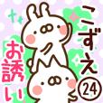 【こずえ】専用24<お誘い>