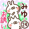 【みゆ】専用24<お誘い>