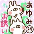 【あゆみ】専用24<お誘い>