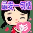 Girl's best Love ( PENG )