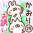 【かおり】専用24<お誘い>