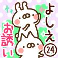 【よしえ】専用24<お誘い>
