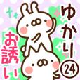 【ゆかり】専用24<お誘い>