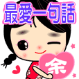 女孩♥最愛♥一句話 ( 余 姓專用 )