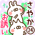 【さやか】専用24<お誘い>