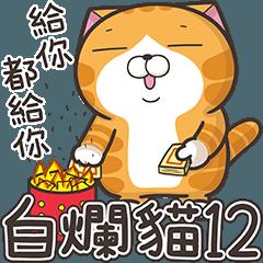 臭跩貓愛嗆人12-白爛貓超搞怪
