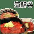 実写!海鮮丼