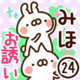 【みほ】専用24<お誘い>