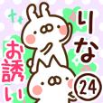 【りな】専用24<お誘い>