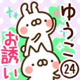【ゆうこ】専用24<お誘い>