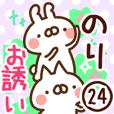 【のり】専用24<お誘い>