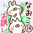 【なおこ】専用24<お誘い>