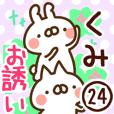 【くみ】専用24<お誘い>
