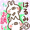 【はるみ】専用24<お誘い>