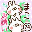 【まこ】専用24<お誘い>