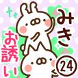 【みき】専用24<お誘い>