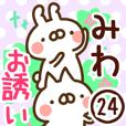 【みわ】専用24<お誘い>
