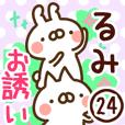 【るみ】専用24<お誘い>