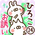 【ひろこ】専用24<お誘い>