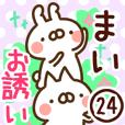 【まい】専用24<お誘い>