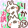 【りか】専用24<お誘い>