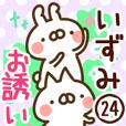 【いずみ】専用24<お誘い>