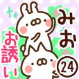 【みお】専用24<お誘い>