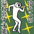 Cat Sticker Yuuto & Yuto & Youto !