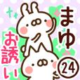 【まゆ】専用24<お誘い>