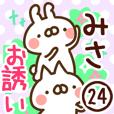 【みさ】専用24<お誘い>