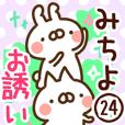 The Michiyo24.
