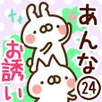 【あんな】専用24<お誘い>