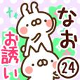 【なお】専用24<お誘い>