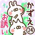 【かずえ】専用24<お誘い>