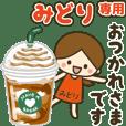 Midori Cute girl animated stickers