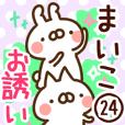 【まいこ】専用24<お誘い>