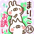 【まりこ】専用24<お誘い>