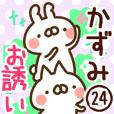 【かずみ】専用24<お誘い>